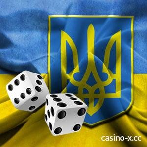 Легализация игорного бизнеса в Украине стала реальностью